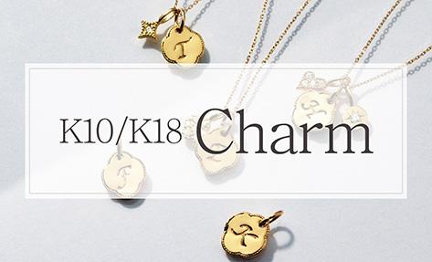 K10/K18 チャーム