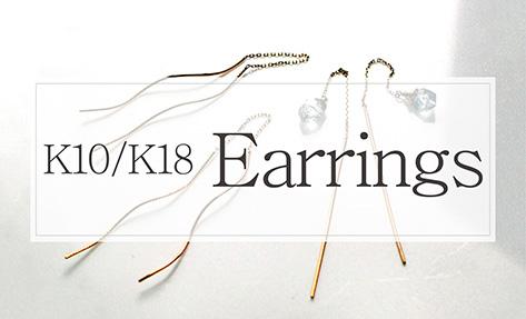 K10/K18 ピアス・イヤリング