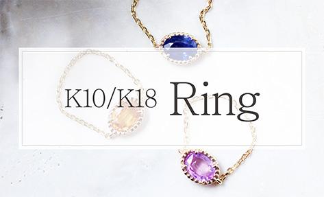 K10/K18 リング